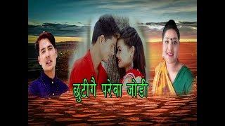 New Deuda song 2075/2018 | Chhutihai Parewa Jodi - Sobha Thapa & Abiral Anjan