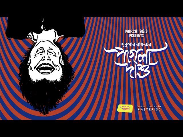 Sunday Nonsense | Pagla Dashu | পাগলা দাশু | Sukumar Ray | সুকুমার রায় | Mirchi Bangla | Mirchi 98.3