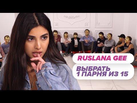 Выбрать 1 из 15. Ruslana Gee играет в Чат На Вылет / Пинк Шугар