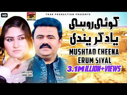 Koi Roi Yaad - Mushtaq Ahmed Cheena - Latest Song 2017 - Latest Punjabi And Saraiki