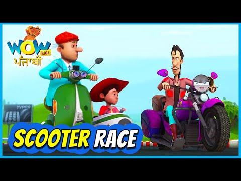 Chacha Bhatija Cartoon In Punjabi | Scooter Race | Punjabi Cartoons For Kids | Wow Kidz Punjabi