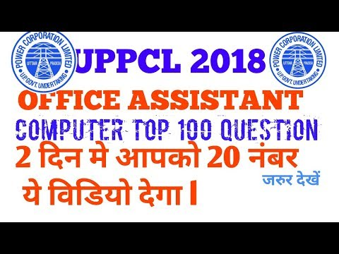 UPPCL || OFFICE ASSISTANT || COMPUTER || MOST IMPORTANT TOP 100 COMPUTER QUESTION