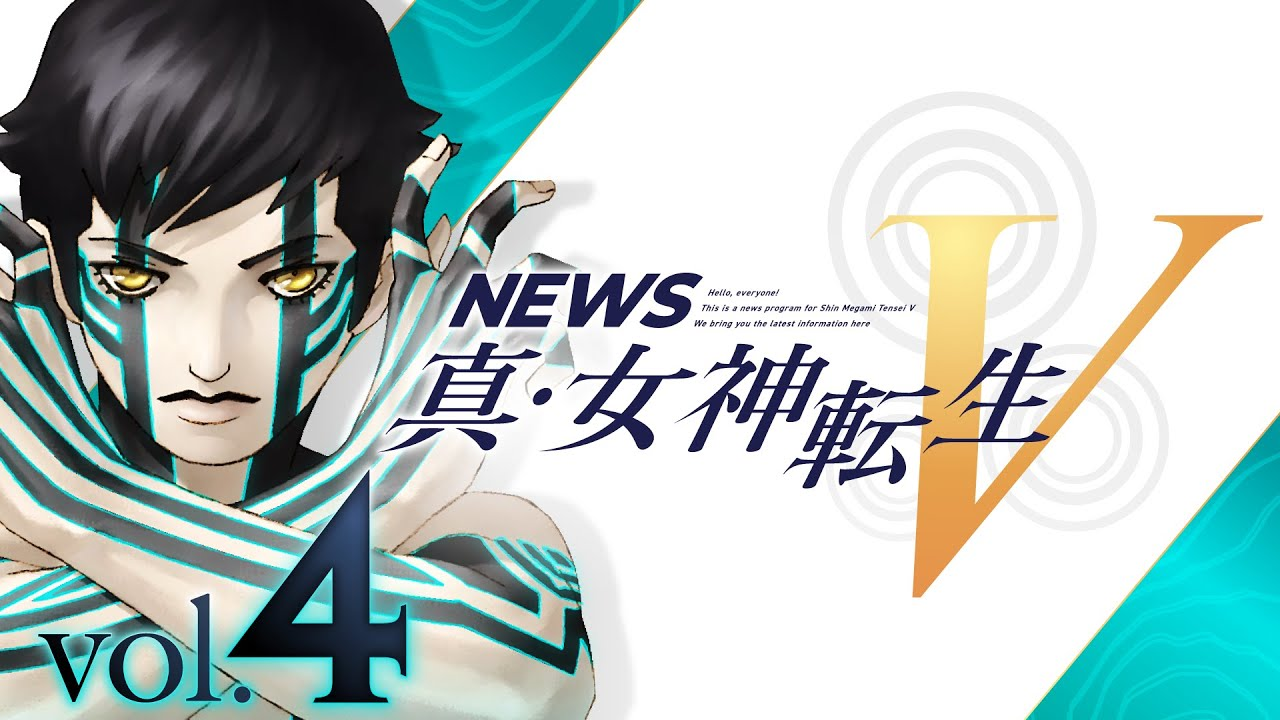 Download NEWS 真・女神転生V Vol.4