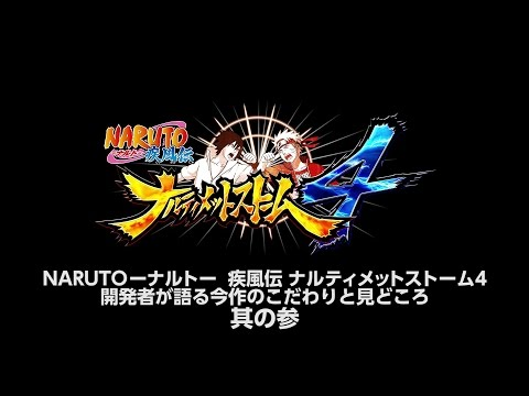PS4「NARUTO-ナルト- 疾風伝 ナルティメットストーム4」開発者が語る今作のこだわりと見どころ【其の参】