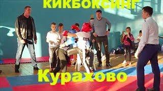 Кикбоксинг. Будущие чемпионы.