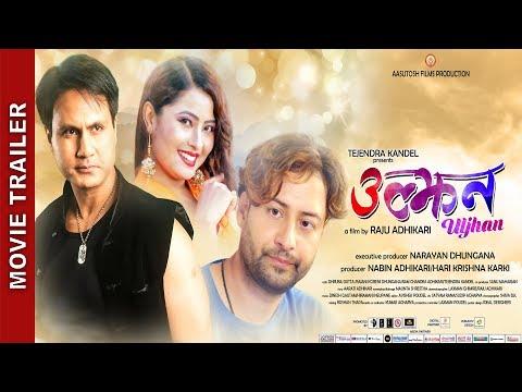 "New Nepali Movie 2018 - ""ULJHAN "" Official Trailer || Dhurba Dutta, Beni, Tejendra, Ram"