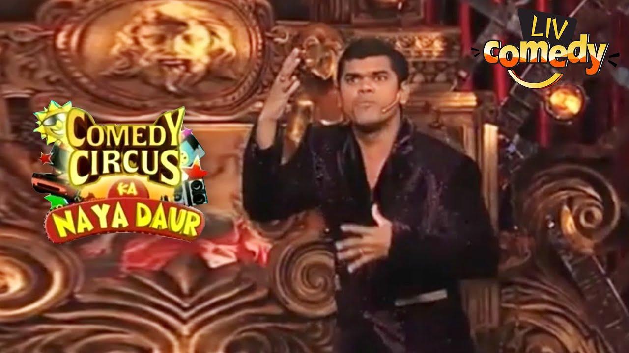 कैसे करेगा Siddarth अपनी ग़रीबी को दूर? | Comedy Circus Ka Naya Daur | Comedy Videos