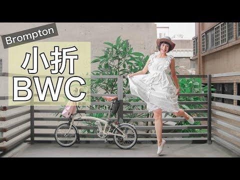 時尚小折Brompton 三步驟挑選你的命定小布 BWC免費名額 ...