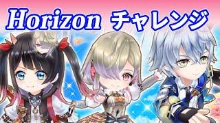 【白猫】Horizonチャレンジ・4PTで攻略+解説! クリア出来ない方へ。【Runaway Challenge】