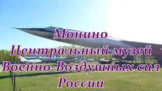 Монино. Центральный музей Военно-Воздушных сил России. Монино Московская область.