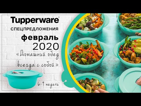 Спецпредложения Tupperware на февраль 2020