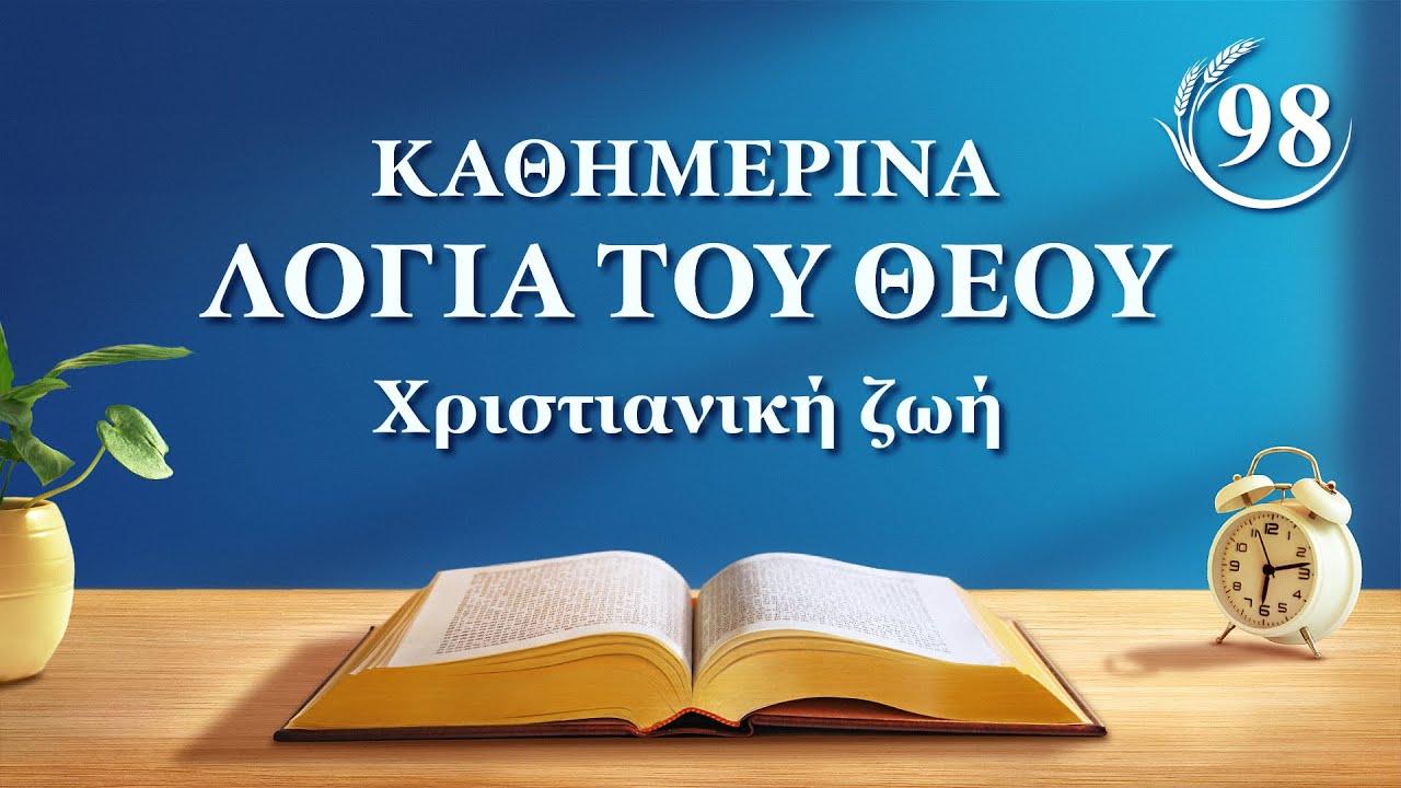 Καθημερινά λόγια του Θεού | «Τα λόγια του Θεού προς ολόκληρο το σύμπαν: Κεφάλαιο 26» | Απόσπασμα 98