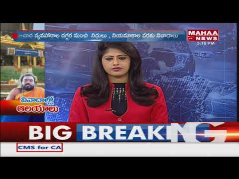 Special Discussion On Temple Disputes | Mahaa News