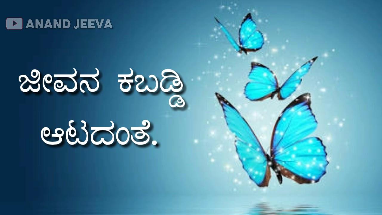 Kannada Life Thoughts Kannada Quotes Kannada Whatsapp Status