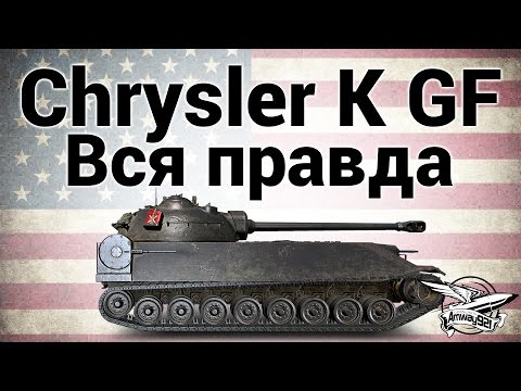Chrysler K GF - Вся правда о танке