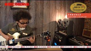 【#1-1:サイドギターREC】奥田民生「カンタンカンタビレ〜トキオドライブ編〜」