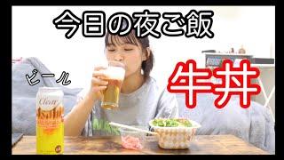 【ビール】一緒にご飯食べよ?ビールと牛丼食べるの巻。