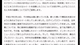 PASSPO☆槙田ツイッター乗っ取り騒動 事務所が犯人と示談】 女性アイドル...