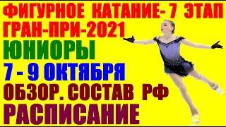 Фигурное катание Гран при 2021 Юниоры 7 этап Обзор Состав сборной России Расписание Трансляции