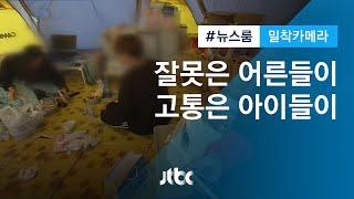 [밀착카메라] '아동학대' 복지시설 문 닫자…노숙 택한 아이들 / JTBC 뉴스룸