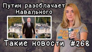 Путин разоблачает Навального. Такие новости №268