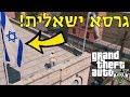 GTA V - גרסא ישראלית