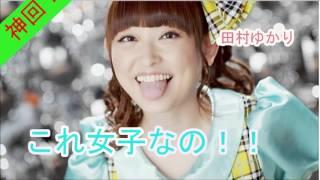 田村ゆかりの神回、これ女子なの!?!? . 【ファン必見www】水樹奈...