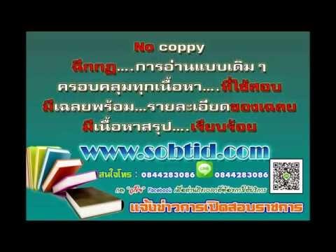 แนวข้อสอบ การท่องเที่ยวแห่งประเทศไทย ททท.