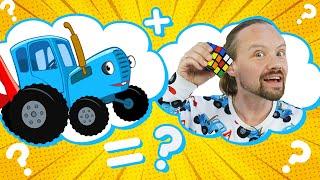 Синий трактор плей - Загадки для детей малышей
