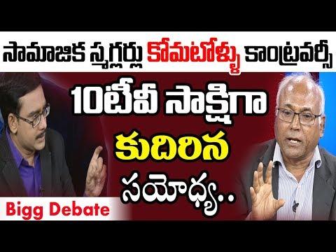 Debate on Prof. Kancha Ilaiah 'Social Smuggling' Book on Komatis | Hyderabad | 10TV