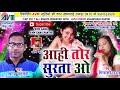 Cg Song- Aahi Tor Surta O- Virendr Chaturvedi-Minakshi Raut-New Hit Chhattisgarhi Geet-HD Video 2017