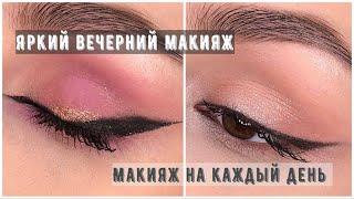 Красивый вечерний макияж Макияж на каждый день урок макияжа