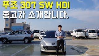 푸조 307 SW HDI 중고차 소개합니다 허위매물NO…
