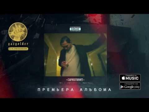 Клип Скриптонит - Коньяк