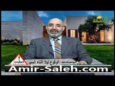 الوقوع ليلاً أثناء السير | الدكتور أمير صالح | احترس صحتك في خطر