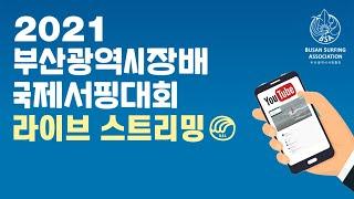 DAY 1 : 2021 부산시장배 국제서핑대회 라이브