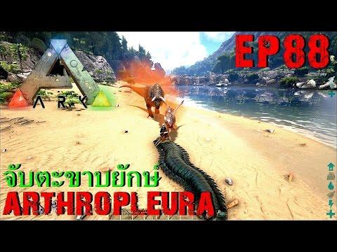 BGZ - ARK: Survival Evolved EP#88 จับตะขาบArthropluera