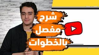 شرح يوتيوب كيدز بالتفصيل: إعدادات تطبيق يوتيوب للأطفال العربي YouTube Kids خطوة بخطوة screenshot 1