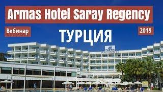 Armas Saray Regency Hotel 5* Сиде, Турция. Обзор отеля