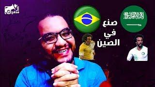 المدفع: السعودية X البرازيل (0-2) - في السرّاء و الضرّاء
