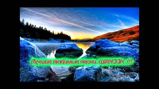 СУПЕР ПЕСНИ ДЛЯ ВАС        Сборник ШАНСОНА . Лядовичи.