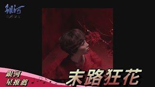 魏如萱 waa wei - 末路狂花‧銀河星推薦