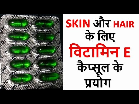 How to Use VITAMIN E OIL/CAPSULES to get beautiful skin & Hair | Beauty tips of vitamin E oil