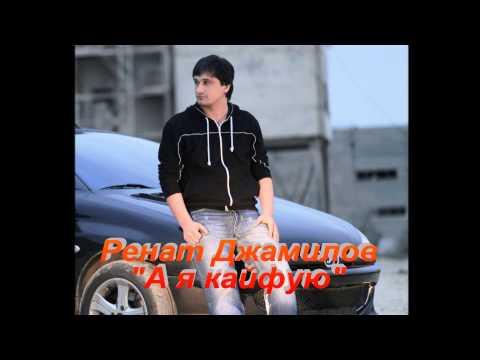 Ренат Джамилов - А я кайфую