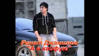 Download Ренат Джамилов - А я кайфую Mp3 and Videos