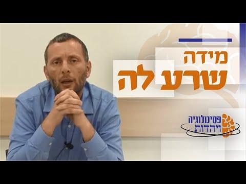 האם ישנן מידות רעות? | פסיכולוגיה ויהדות [7] - הרב נתנאל אלישיב