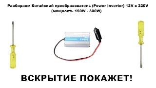ПРЕОБРАЗОВАТЕЛЬ 12V В 220V (МОЩНОСТЬ 150W - 300W) POWER INVERTER INSIDE.(, 2015-01-15T13:54:40.000Z)