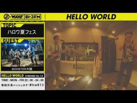 HELLO WORLD 夏フェス 【Monster大陸】 フルバージョン