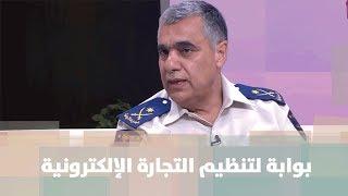 اللواء جمارك عبدالمجيد الرحامنة - بوابة لتنظيم التجارة الإلكترونية