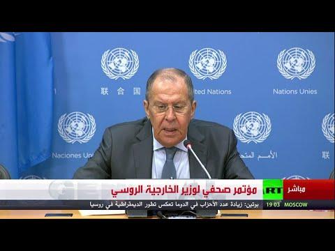 مؤتمر صحفي لوزير الخارجية الروسي سيرغي لافروف في نيويورك